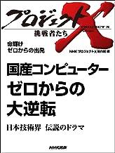表紙: 「国産コンピューター ゼロからの大逆転」~日本技術界 伝説のドラマ ―命輝け ゼロからの出発 プロジェクトX~挑戦者たち~   NHK「プロジェクトX」制作班