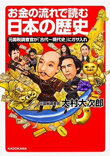 お金の流れで読む日本の歴史 元国税調査官が「古代~現代史」にガサ入れ (中経の文庫)の詳細を見る