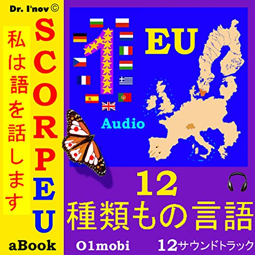 I speak ScorpEU (with Mozart): 12 Languages for Japanese Speakers audiobook cover art