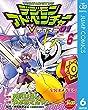 デジモンアドベンチャーVテイマー01 Disc-6 (ジャンプコミックスDIGITAL)