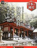 日本の神社 59号 (枚岡神社・水無瀬神宮・阿部野神社) [分冊百科]