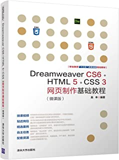 Dreamweaver CS6+HTML 5+CSS 3网页制作基础教程(微课版) 吴丰 9787302501619睿智启图书