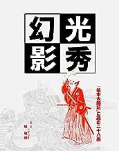 Phantom of Mitsuhide (Japanese Edition)