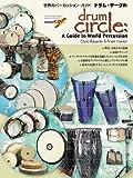 世界のパーカッション・ガイド ドラム・サークル CD付