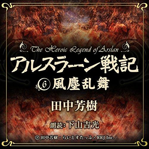 アルスラーン戦記6 風塵乱舞 | 田中 芳樹