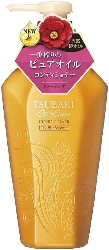 おびえた側溝調停するTSUBAKI オイルエクストラ スムースダメージケア コンディショナー (からまりやすい髪用) 450ml