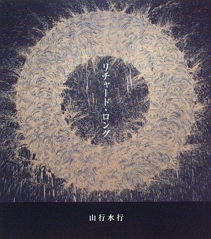 リチャード・ロング―山行水行