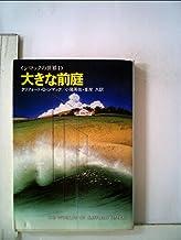 大きな前庭 (1981年) (ハヤカワ文庫―SF〈シマックの世界 1〉)