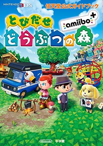 任天堂公式ガイドブック とびだせ どうぶつの森 amiibo+