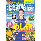 北海道Walker 2018夏号 HokkaidoWalker (北海道ウォーカー)