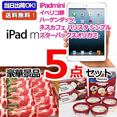 景品 パネル 目録 ビンゴ 二次会 iPad mini&イベリコ豚&ハーゲンダッツ他豪華5点セット