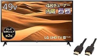 LG 49型 4Kチューナー内蔵液晶テレビ AI/ドルビーアトモス対応 49UM7100PJA(HDMIケーブル1.8m付属)