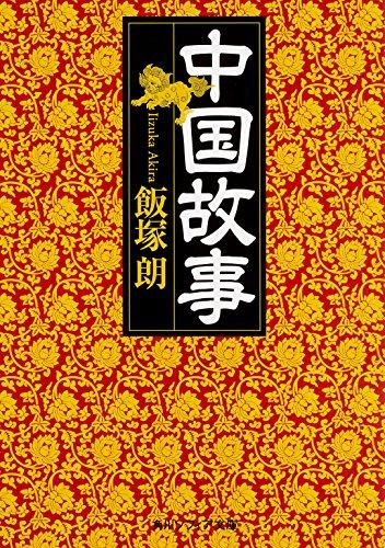 中国故事 (角川ソフィア文庫)の詳細を見る