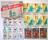 西山ラーメン 12食ギフト 【北海道・ギフト】