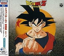 Dragon Ball Z Ongakusyu 1