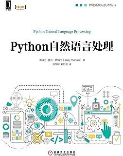 Python自然语言处理 (智能系统与技术丛书)