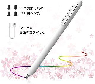 【最新バージョン】スタイラスペン タッチペン iPadとiPhoneに適用する タブレット スマートフォン対応 極細 充電式 高感度 軽量 イラスト ツムツム 4分後自動オフ Bluetooth不要 交換可能のペン先(白)
