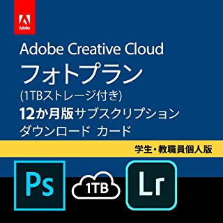 Adobe Creative Cloud(アドビ クリエイティブ クラウド) フォトプラン(Photoshop+Lightroom) with 1TB|学生・教職員個人版|12か月版|Windows/Mac対応|パッケージ(カード)コード版