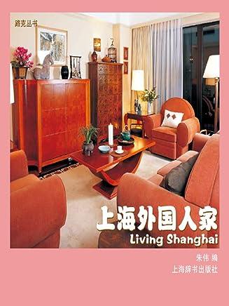 上海外国人家 (路克丛书)