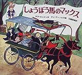 しょうぼう馬のマックス (大型絵本)