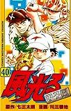 風光る(40) (月刊少年マガジンコミックス)