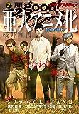 good!アフタヌーン 2015年7号 [2015年6月5日発売] [雑誌] (アフタヌーンコミックス)