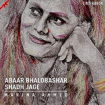 Abaar Bhalobashar Shadh Jage