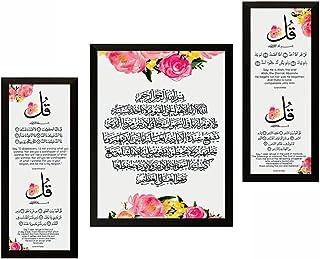 Dsr Art ayatul kursi FourQula White Flower Home Office Wall Decor Photo Frame No Glass