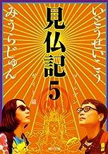 表紙: 見仏記5 ゴールデンガイド篇 (角川文庫) | いとう せいこう