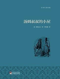 汤姆叔叔的小屋(名家名译)(著名翻译家、大学教授李自修权威译作,一本导致美国内战爆发的小说) (Chinese Edition)