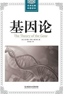 世界经典科普读本:基因论