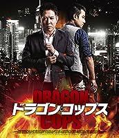 ドラゴン・コップス [Blu-ray]