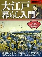 歴史REAL大江戸暮らし入門 (洋泉社MOOK)