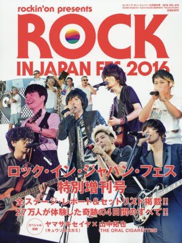 ROCK IN JAPAN FESTIVAL 2016 2016年 10 月号 [雑誌]: ロッキング・オン・ジャパン 増刊