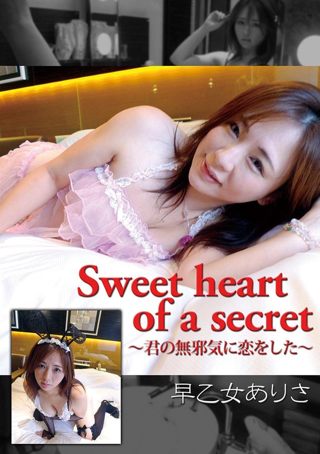 ジャベスウィルソン瞬時に倒産Sweet heart of a secret ~君の無邪気に恋をした~ 早乙女ありさ(GSOT-001)