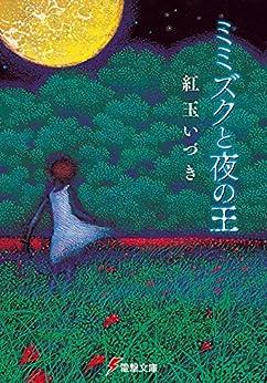 [紅玉 いづき, 磯野 宏夫]のミミズクと夜の王 (電撃文庫)