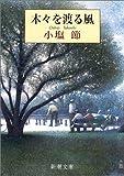 木々を渡る風 (新潮文庫)