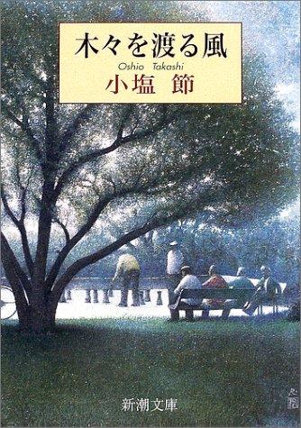 木々を渡る風 (新潮文庫)の詳細を見る