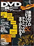 DVD copy software and technique (100% Mook Series) (2008) ISBN: 4883807789 [Japanese Import]