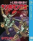 キン肉マンII世 18 (ジャンプコミックスDIGITAL)