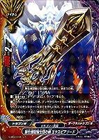 神バディファイト S-UB03 新生煉獄騎士団の剣 エクスピアソード(レア) バディクロニクル | ドラゴンW/ダークネスドラゴンW ドラゴン/武器 アイテム