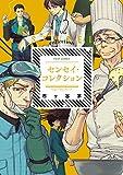 センセイ・コレクション (フルールコミックス)