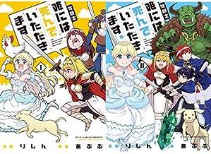 女騎士「姫には死んでいただきます。」 [コミック] 1-2巻 新品セット
