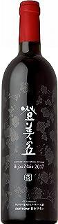【100余年の歴史を持つ日本ぶどう100%の日本ワイン】登美の丘ワイナリー ビジュノワール [ 赤ワイン 13 フルボディ 日本 750ml 瓶 ボックス無し]
