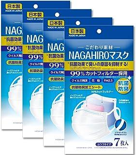 [Amazon限定ブランド] NAGAHIRO マスク 不織布 マスク 日本製 飛沫 ウィルス 微粒子 花粉99%カット 高性能フィルター採用 抗菌 防臭 「全国マスク工業会会員」 平ゴム 耳に優しい 痛くならない 使い捨て マスク 7枚入り