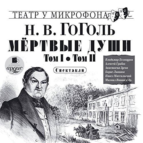 Myortvyie dushi. Tom I. Tom II audiobook cover art