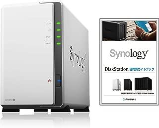 【NASキット+ガイドブック付】Synology DiskStation DS218j/JP [2ベイ /  デュアルコアCPU搭載 / 512MBメモリ搭載] 国内正規品+電話サポート対応品