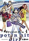 ポテン・ヒット・ガール(1) (ヤングキングコミックス)