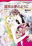 不動産王の恋 セット vol.2 (ハーレクインコミックス)