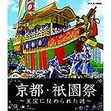 京都・祇園祭 ~至宝に秘められた謎~[Blu-ray/ブルーレイ]